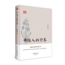 中国人的修养(蔡元培 著)