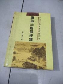 唐诗三百首注译