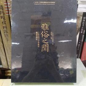 雅俗之间(广东民间工艺博物馆藏端砚撷珍)(精)