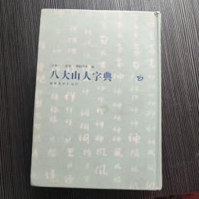 八大山人字典(印数3000册)