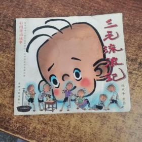 彩图漫画故事:三毛流浪记(彩色24开)