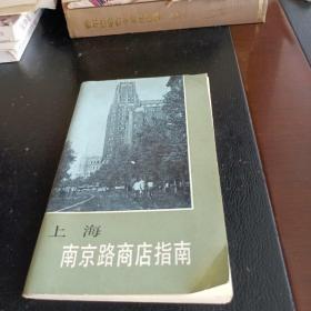 上海 南京路商店指南