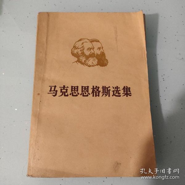 马克思恩格斯选集第一卷上册