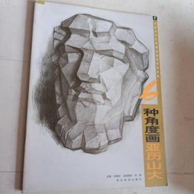 6种角度画亚历山大 考前系列石膏像多角度表现实例