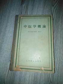 中医学概论  精装