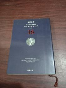 パクス・ロマーナ 下册16 日文原版