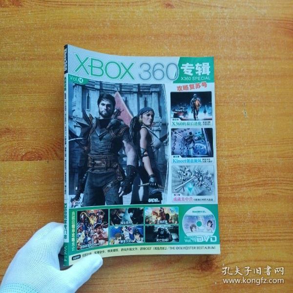 【XBOX360专辑:典藏攻略(X360玩家专门志)】VOL.14 【无赠品】【内页干净】