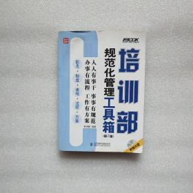 培训部规范化管理工具箱(第2版)附光盘