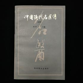 中国现代名医传