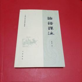 中国古典名著译注丛书 论语译注