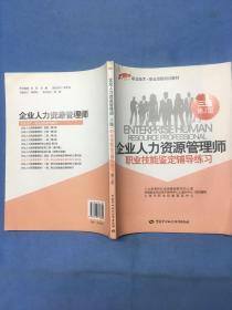 1+X职业技术·职业资格培训教材:企业人力资源管理师职业技能鉴定辅导练习(三级 第2版)  干净无写划