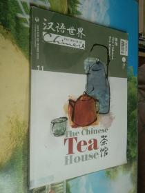 汉语世界  2008年第4期(汉英版)(茶馆 the Chinese tea house)不带盘