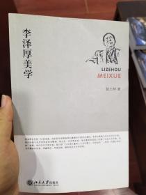 李泽厚美学