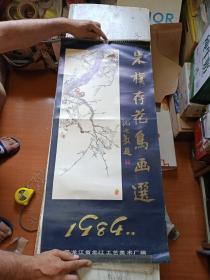 挂历:1984年 朱朴存花鸟画选(13张全)