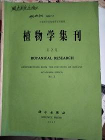 植物学集刊 第2集 胡雨帆签赠本