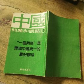 中国:问题和观点1990年(9)