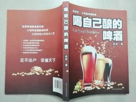喝自己酿的啤酒