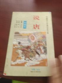中国四大古典历史小说(绘画本)说唐