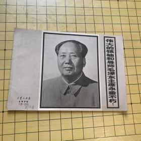 工农兵画报1976.(19-20)合刊
