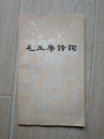 毛主席诗词(书内有硬折)