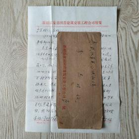 李定灼少将儿子李涛信札两页带封