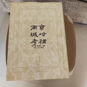 两京城坊考补