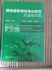 植物提取物标准化研究:方法与示范