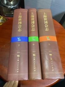 上海世博会志(上中下全三册)看图 其中上册前10页有水渍破损 其余两册没水渍