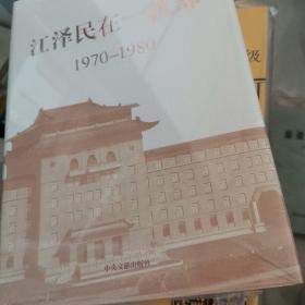 江泽民在一机部(1970-1980)