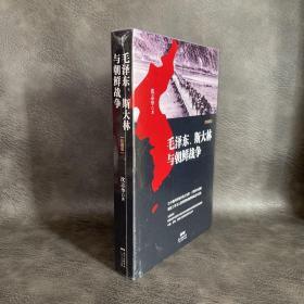 毛泽东、斯大林与朝鲜战争(正版全新塑封)