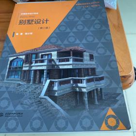 """别墅设计(第二版)/普通高等教育艺术设计类""""十三五""""规划教材"""
