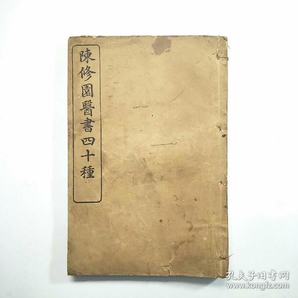 清末或民国精印 陈修园医书四十种:医学丛众录 1-8卷全一册