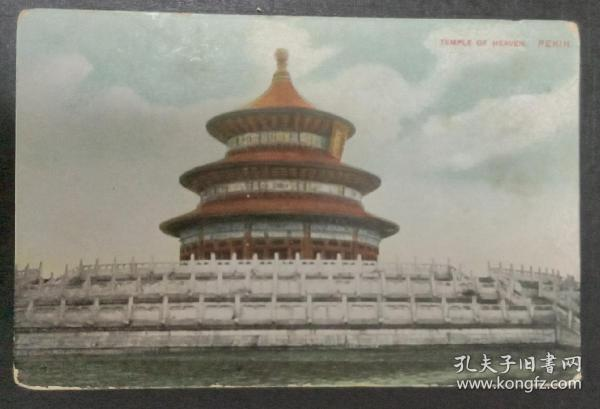 北京天坛祈年殿 大约清末老明信片 品相一般