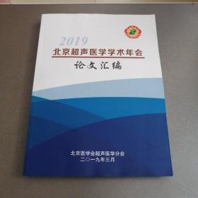 2019北京超声医学学术年会论文汇编