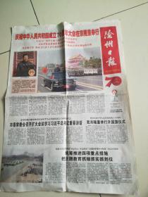 收藏报纸《沧州日报•国庆盛典特别报到》2019.10.2