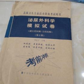 泌尿外科学模拟试卷(第2版)——高级医师进阶(副主任医师/主任医师)
