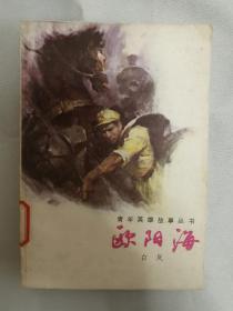 青年英雄故事丛书:欧阳海(插图)
