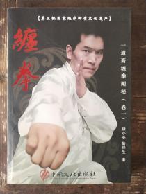 一道斋缠拳阐秘(卷一)国家级非遗
