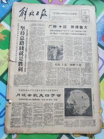 解放日报1959年10月28.29.30.31日