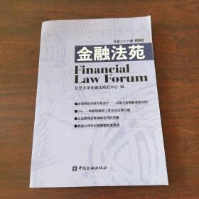 金融法苑(总第六十八辑·2005)