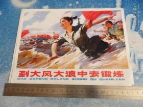 到大风大浪中去锻炼【16开宣传画】