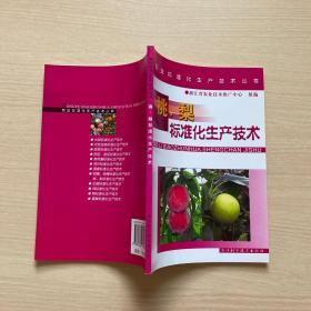 桃梨标准化生产技术