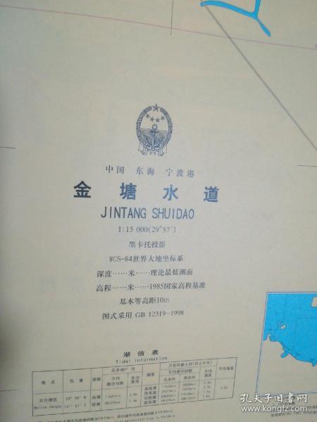 航海图--中国  东海  宁波港--- 金塘水道(110*80)(见详图)