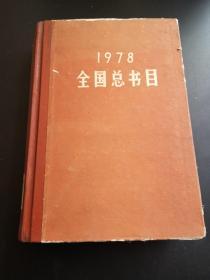 1978全国总书目(馆藏书)
