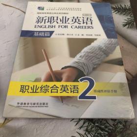 新职业英语(基础篇 第2版 职业综合英语2 形成性评估手册 附光盘)/高职高专英语立体化系列教材