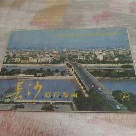 长沙旅行指南