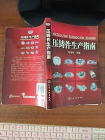 压铸件生产指南 耿鑫明  著 化学工业出版社