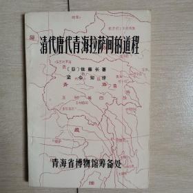 清代唐代青海拉萨间的道程(全一册)〈1983年青海省博物馆初版发行〉