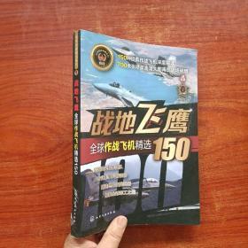全球武器精选系列--战地飞鹰——全球作战飞机精选150