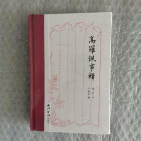 高罗佩事辑(增订本)